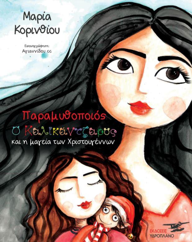 Παραμυθοποιός-Ο καλικάντζαρος και η μαγεία των Χριστουγέννων: Το νέο βιβλίο της Μαρίας Κορινθίου