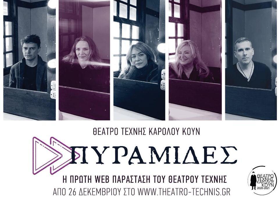 Στις 26 Δεκεμβρίου κάνει πρεμιέρα στην Ελλάδα η πρώτη αμιγώς ψηφιακή παράσταση του Θεάτρου Τέχνης Καρόλου Κουν