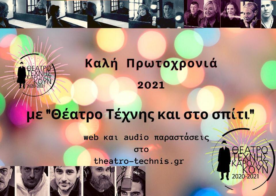 Πρωτοχρονιά στο Θέατρο Τέχνης