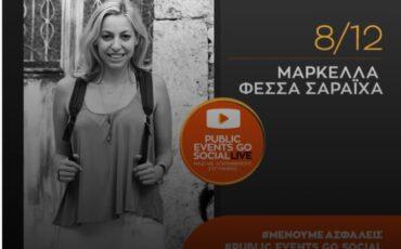 #PublicEventsGoSocial: Η Μαρκέλλα Φέσσα Σαράιχα μιλά για το βιβλίο της «12 Month Journey in Greece»