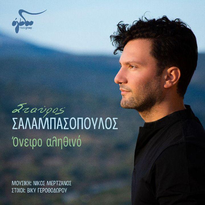 Όνειρο Αληθινό: Ο Σταύρος Σαλαμπασόπουλος παρουσιάζει το νέο του τραγούδι (video)