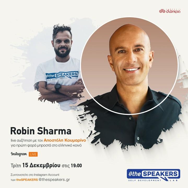 Ο σπουδαίος Robin Sharma Live για πρώτη φορά στο ελληνικό κοινό!