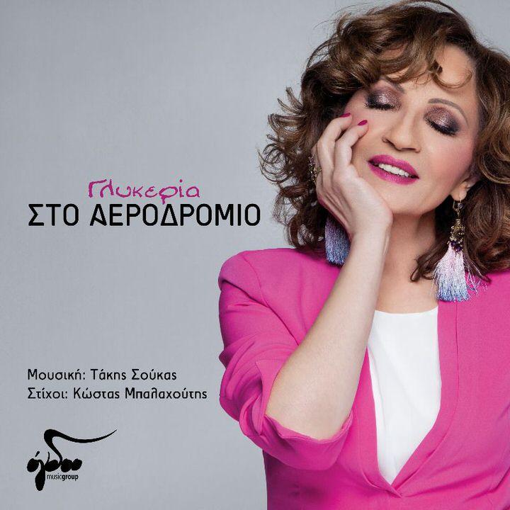 Γλυκερία-Στο αεροδρόμιο: Η τραγουδίστρια ερμηνεύει για πρώτη φορά μία σύνθεση του Τάκη Σούκα