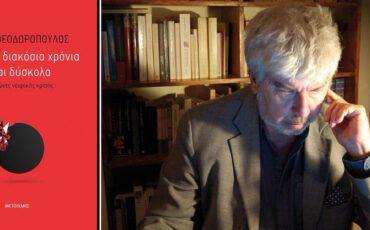 «Τα πρώτα διακόσια χρόνια είναι δύσκολα. Δύο αιώνες νευρικής κρίσης»: Διαδικτυακή παρουσίαση από τον Ιανό