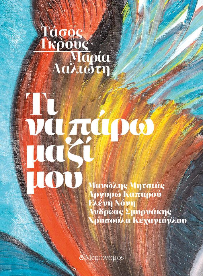Κυκλοφόρησε από τις εκδόσεις Μετρονόμος το βιβλίο - cd «Τι να πάρω μαζί μου»