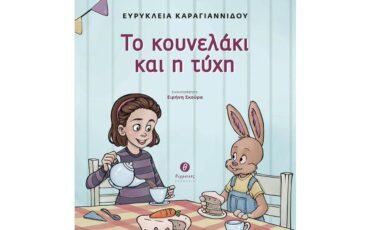 Το κουνελάκι και η τύχη: Tο νέο παιδικό βιβλίο της Ευρύκλειας Καραγιαννίδου κυκλοφορεί!