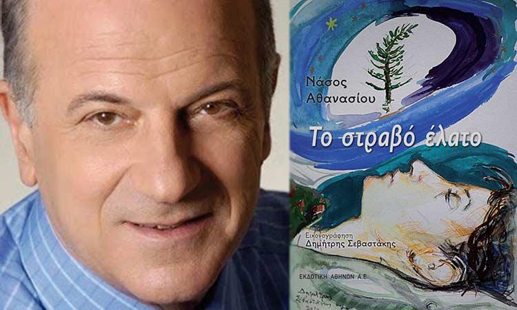 «Το στραβό έλατο»: Το νέο παιδικό βιβλίο του Νάσου Αθανασίου σε εικονογράφηση Δημήτρη Σεβαστάκη
