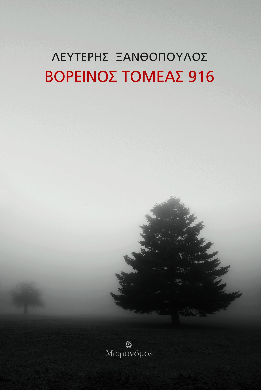 Βορεινός τομέας 916 του Λευτέρη Ξανθόπουλου: Κυκλοφορεί από τις Εκδόσεις Μετρονόμος