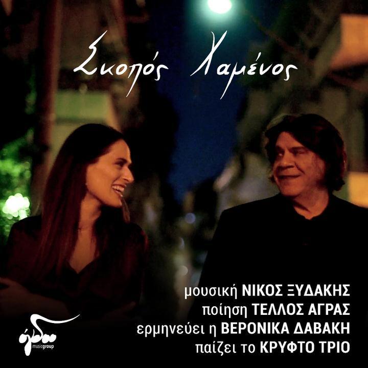 Νίκος Ξυδάκης: Σκοπός χαμένος-Ερμηνεύει η Βερόνικα Δαβάκη