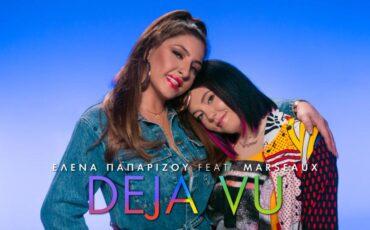 """Έλενα Παπαρίζου feat. Marseaux - """"Deja Vu"""": Το official video μόλις κυκλοφόρησε!"""
