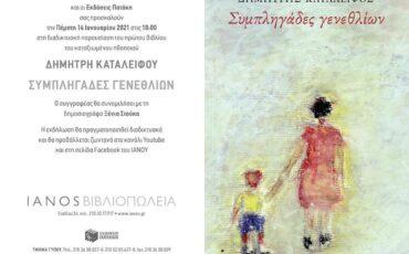 Συμπληγάδες γενεθλίων: Διαδικτυακή παρουσίαση του πρώτου βιβλίου του Δημήτρη Καταλειφού από τον Ιανό