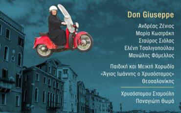 Ένα τραγούδι για τον Don Giuseppe, τον Ιταλό ιερέα που πέθανε από κορωνοιό σώζοντας έναν άγνωστο