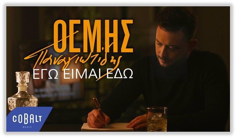 Το νέο single του Θέμη Παναγιωτίδη με τιτλο «Εγω Είμαι Εδώ»