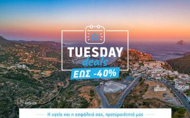 Aegean Airlines: Μόνο για 2 μέρες ακόμη ως -40% σε πτήσεις εντός Ελλάδας!