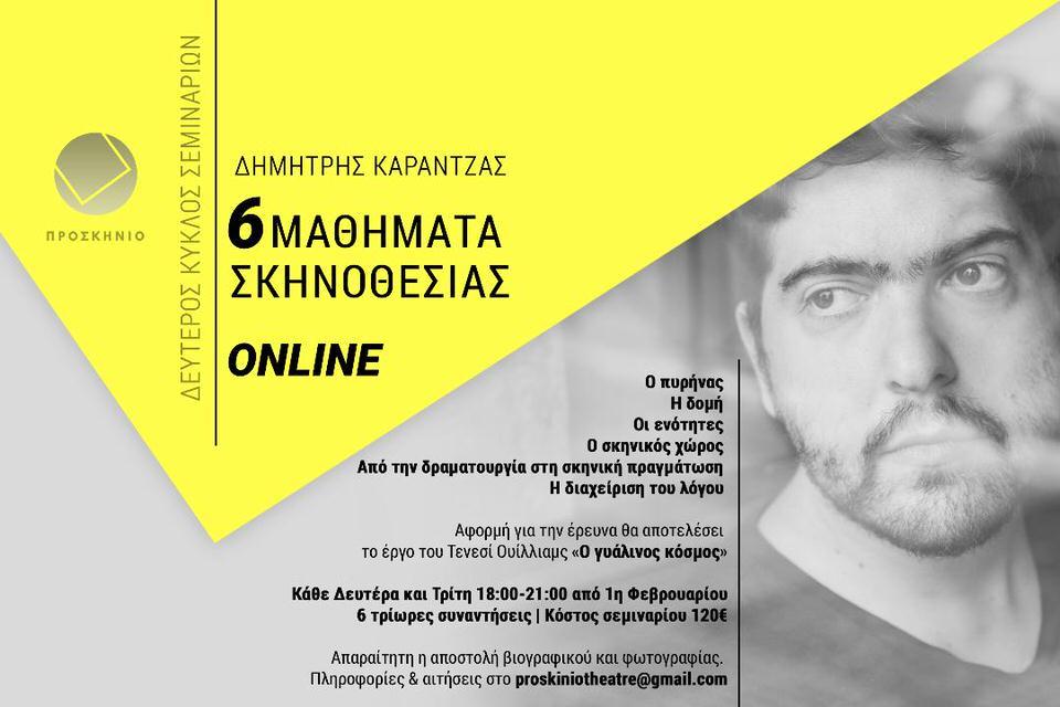 6 Μαθήματα Σκηνοθεσίας ON LINE με τον Δημήτρη Καραντζά