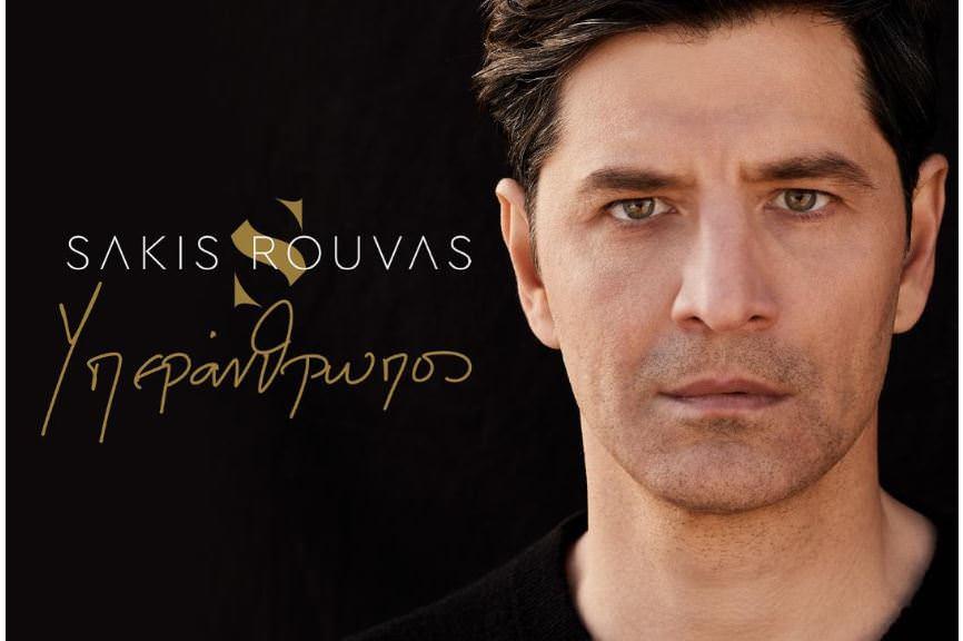 Σάκης Ρουβάς: Κυκλοφόρησε η νέα του επιτυχία «Υπεράνθρωπος»