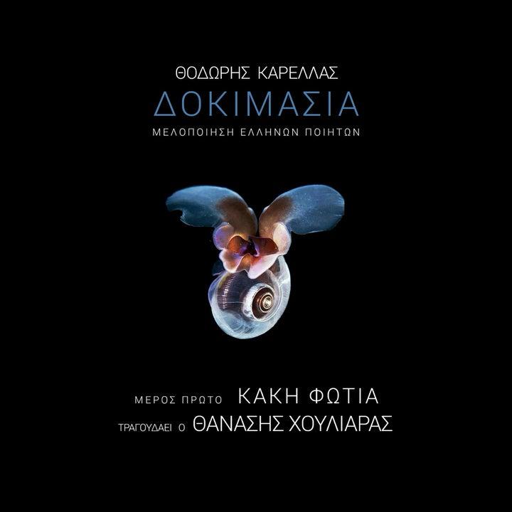 Κακή Φωτιά: Το νέο ψηφιακό άλμπουμ του ερμηνευτή Θανάση Χουλιαρά με ποιήματα Ελλήνων ποιητών