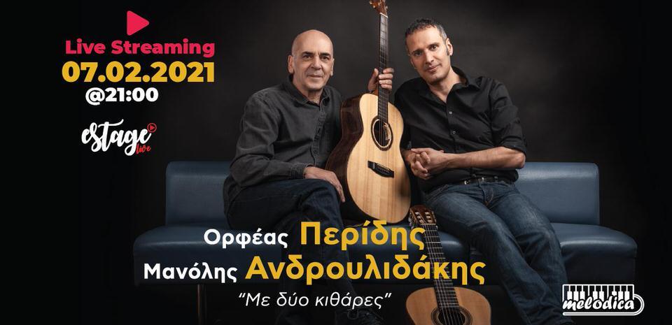 Ορφέας Περίδης-Μανόλης Ανδρουλιδάκης: Live streaming στις 7 Φεβρουαρίου