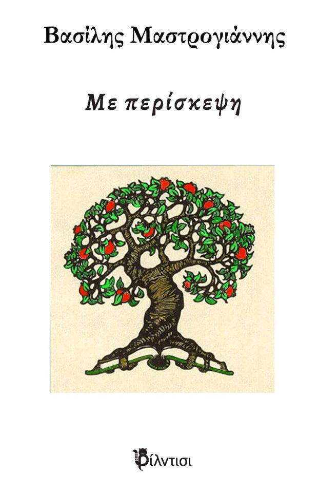 """""""Με περίσκεψη"""" του Βασίλη Μαστρογιάννη: Κυκλοφορεί από τις Εκδόσεις Φίλντισι"""