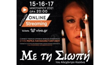 "Eπιστρέφει η βραβευμένη παράσταση ""Με τη Σιωπή"" του Αλεχάντρο Κασόνα με την Μίρκα Παπακωνσταντίνου μέσω online streaming"