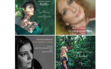 """Τέσσερα νέα τραγούδια """"γένους θηλυκού"""" από τον Μετρονόμο"""