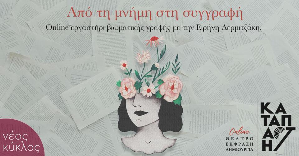 «Από τη μνήμη στη συγγραφή»: Διαδικτυακό εργαστήρι βιωματικής γραφής με την Ειρήνη Δερμιτζάκη