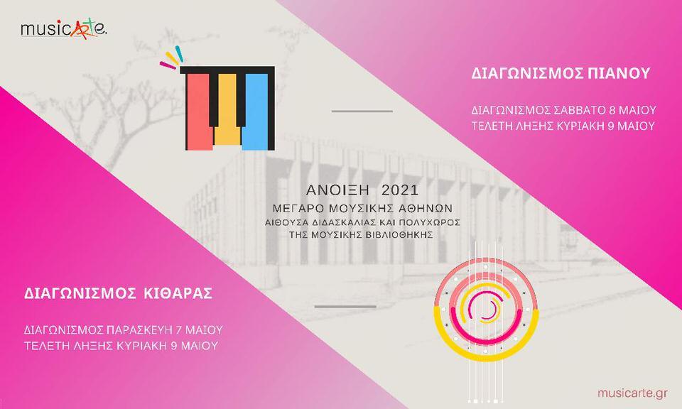 Πανελλήνιοι διαγωνισμοί πιάνου και κιθάρας από την Μουσική Εκπαιδευτική Ομάδα musicArte