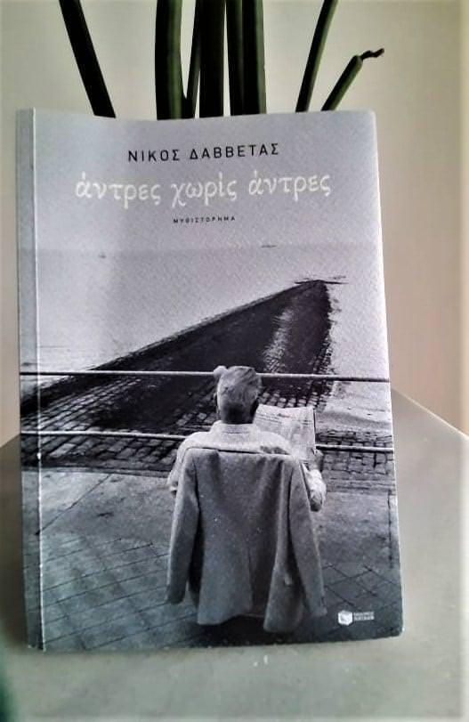«Άνδρες χωρίς άνδρες»: Διαδικτυακή παρουσίαση του μυθιστορήματος του Νίκου Δαββέτα