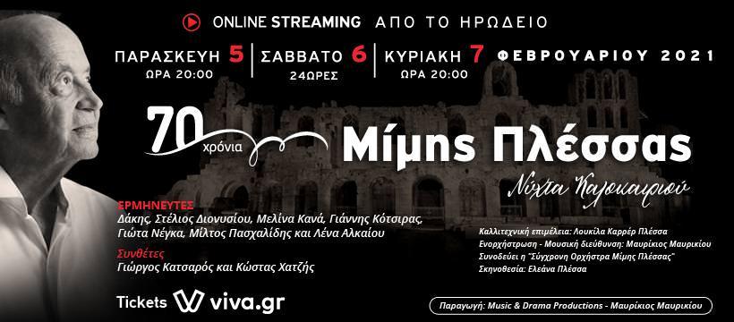Ηρώδειο online streaming: 70 χρόνια Μίμης Πλέσσας
