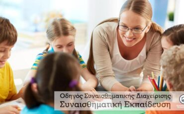 Οδηγός Συναισθηματικής Διαχείρισης από το Ελληνικό Κέντρο Συναισθημάτων