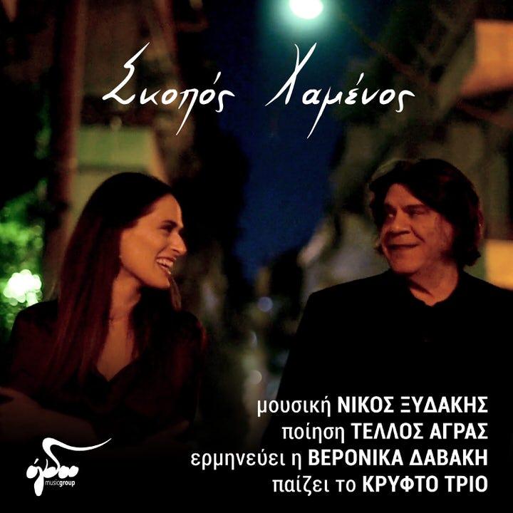 Σκοπός χαμένος: Το νέο τραγούδι του Νίκου Ξυδάκη