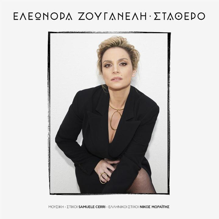 Σταθερό: Νέο single από την Ελεονώρα Ζουγανέλη