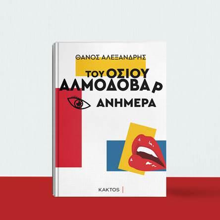 Του Οσίου Αλμοδοβάρ Ανήμερα: Το νέο βιβλίο του Θάνου Αλεξανδρή