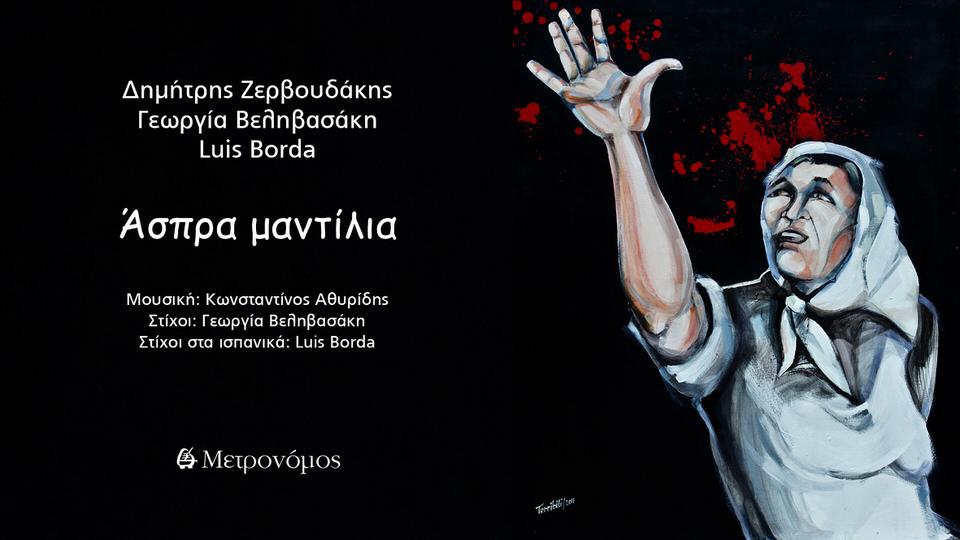 Οι Δημήτρης Ζερβουδάκης, Γεωργία Βεληβασάκη και Luis Borda ερμηνεύουν τα Άσπρα Μαντίλια