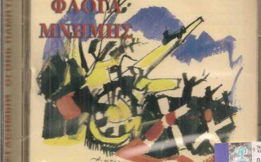 Άσβεστη Φλόγα Μνήμης: Η αριστουργηματικήσυμφωνική καντάτα του Αρμένιου μουσικοσυνθέτη Rostom Alagian