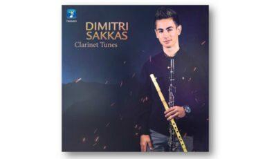 Clarinet Tunes: Ο Δημήτρης Σακκάς μας παρουσιάζει το πρώτο του album