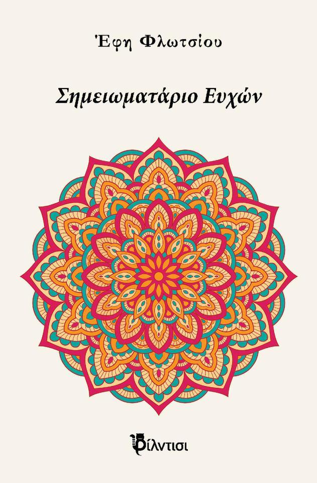 Σημειωματάριο Ευχών της Έφης Φλωτσίου: Κυκλοφορεί από τις Εκδόσεις Φίλντισι