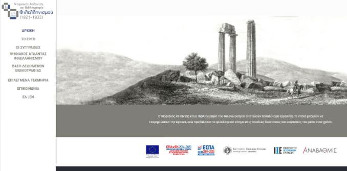 Οι δράσεις του Ινστιτούτου Ιστορικών Ερευνών για τα 200 χρόνια από την Ελληνική Επανάσταση