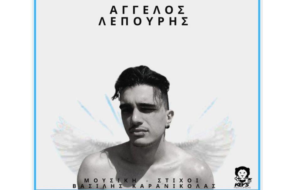 «Γαλάζιος Άγγελος »: Συγκινεί το τραγούδι στη μνήμη για τον αδικοχαμένο 25χρονο