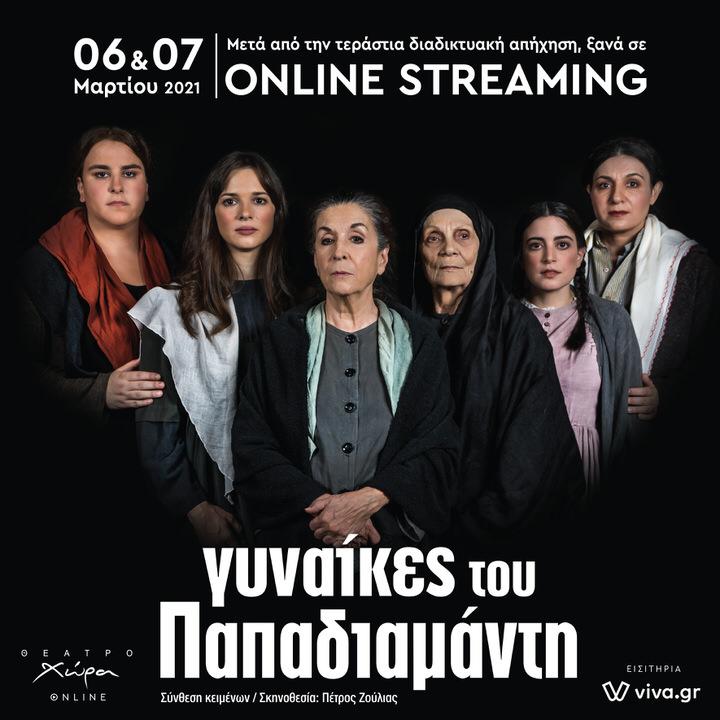 Οι Γυναίκες του Παπαδιαμάντη σε online streaming στις 6-7 Μαρτίου