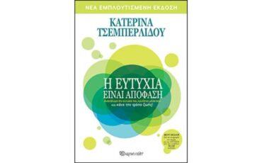 """Η Ευτυχία είναι απόφαση: Το βιβλίο-σταθμός της Κατερίνας Τσεμπερλίδου κυκλοφορεί από τις Εκδόσεις """"Χάρτινη Πόλη"""""""