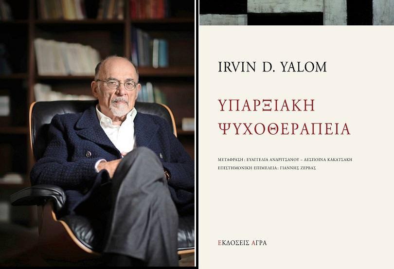 """""""Υπαρξιακή Ψυχοθεραπεία"""" του Ίρβιν Γιάλομ: Διαδικτυακή παρουσίαση από τον Ιανό"""