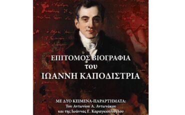 Κυκλοφόρησε το νέο βιβλίο του Γιώργου Λεκάκη για τον Καποδίστρια