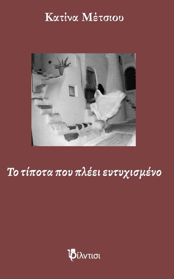 Το τίποτα που πλέει ευτυχισμένο της Κατίνας Μέτσιου: Κυκλοφορεί από τις εκδόσεις Φίλντισι
