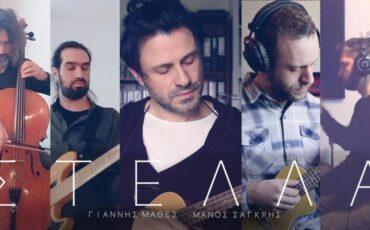 """Γιάννης Μαθές: Το νέο τραγούδι """"Στέλλα"""" μιλάει για τη σωματική και ψυχολογική βία"""