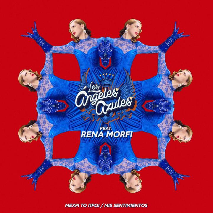 "Los Ángeles Azules feat Ρένα Μόρφη -"" Μέχρι Το Πρωί"""