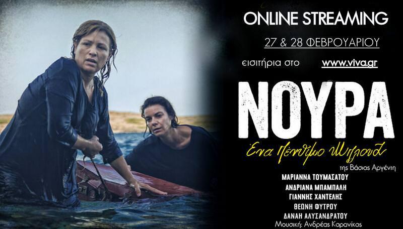 Νούρα, ένα πένθιμο μπλουζ: Online streaming παραστάσεις στις 27-28 Φεβρουαρίου