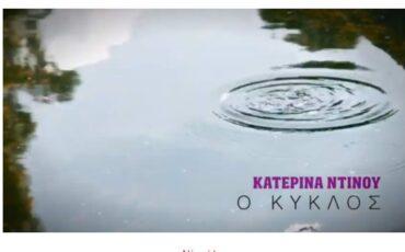 Ο Κύκλος: Κυκλοφορεί από τον Μετρονόμο με τη φωνή της Κατερίνας Ντίνου