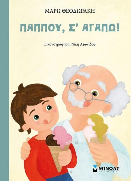 Το νέο βιβλίο της Μάρως Θεοδωράκη «Παππού, σ´αγαπώ» κυκλοφορεί από τις εκδόσεις Μίνωας
