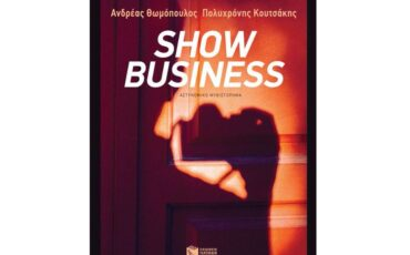 «Show Βusiness» των Ανδρέα Θωμόπουλου και Πολυχρόνη Κουτσάκη-Διαδικτυακή παρουσίαση από τον Ιανό